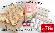 セイメイファームのプリン・たまご・マヨネーズセット+嵐丸ふわふわ指人形