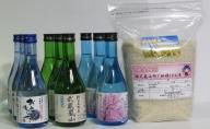 嵐山のお米と比企の地酒Aセット