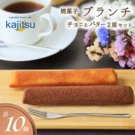 08-8 ブランチ(木の枝)焼き菓子<10本入>チョコ&バターの2種セット