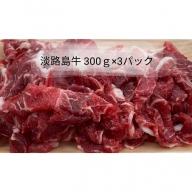 CY83◇淡路島育ち100% 淡路牛切り落とし肉 900g