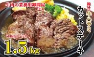 極旨・牛ハラミカットステーキ 1.5kg(500g×3袋入)