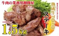 熟成牛ゴロゴロ ステーキ 1.5kg(500g×3袋入)