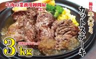 極旨・牛ハラミカットステーキ 3kg(500g×6袋入)