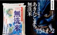 秋田県男鹿市産 あきたこまち 無洗米 5kg×2袋 【笹川商店】