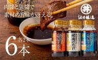 秋田生まれ焼肉のたれ 3種(醤油味・味噌味・韓国風)各2本セット