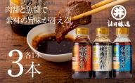 秋田生まれ焼肉のたれ 3種(醤油味・味噌味・韓国風)各1本セット