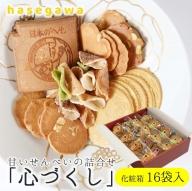 11-8 職人が心を込めて焼き上げた菓子「心づくし」16袋入り