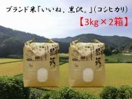 1312.【令和3年産新米予約】里山で力強く育った浜田のブランド米「いいね,黒沢。」(コシヒカリ)3kg×2箱 計6kg