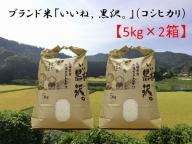 1313.【令和3年産新米予約】里山で力強く育った浜田のブランド米「いいね,黒沢。」(コシヒカリ)5kg×2箱 計10kg