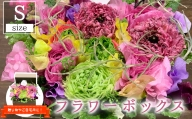 【生花】美郷のフラワーボックス(小)