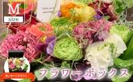 【生花】美郷のフラワーボックス(中)