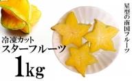 星型の南国フルーツ 冷凍カット「スターフルーツ」1kg
