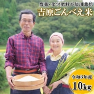 【予約受付】令和3年産・新米 ごんべえ米 10kg