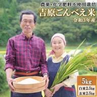 【予約受付】令和3年産・新米 ごんべえ米 食べ比べ(白米2.5kg・玄米2.5kg)