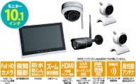 防犯カメラ 10.1インチモニター&ワイヤレスHDカメラ(屋外用1台・屋内用2台・ドーム型1台)セット