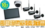防犯カメラ 10.1インチモニター&ワイヤレスHDカメラ(屋外用3台・ドーム型1台)セット
