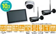 防犯カメラ 10.1インチモニター&ワイヤレスHDカメラ(屋外用2台・ドーム型1台)セット
