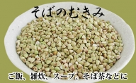 そばのむき実 200g×2袋(雑穀 蕎麦 剥き実)
