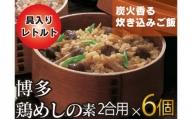 【A-554】【博多名物】本場 博多鶏めしの素 2合炊き用6個