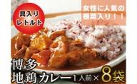 【A-555】【地鶏使用】はかた地どりと根菜カレー 具入り8袋