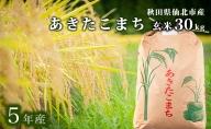 秋田県仙北市産 令和3年 玄米 あきたこまち 30kg【田沢湖養蜂場】(先行受付中)