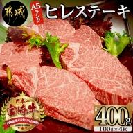 宮崎牛ヒレステーキ(A5)100g×4枚_AE-0102