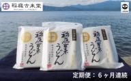 【伝統製法認定】 稲庭うどん チャック付き和紙袋入り 540g×3袋セット(6ヶ月連続発送)