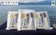 【伝統製法認定】 稲庭うどん チャック付き和紙袋入り 540g×3袋セット