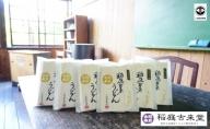 【伝統製法認定】 稲庭うどん 和紙袋入り 270g×6袋セット