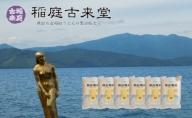 【伝統製法認定】 稲庭うどん 田沢湖 バージョン 和紙袋入り 270g×6袋セット