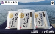 【伝統製法認定】 稲庭うどん チャック付き和紙袋入り 540g×3袋セット(3ヶ月連続発送)