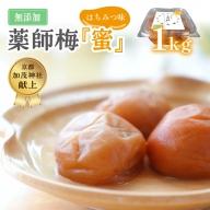 薬師梅『蜜』はちみつ味 1kg