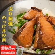 IZ017室戸の丼ランチ~ぶり照焼のっけ丼・地魚つみれセット~