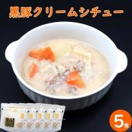 A-0105  鹿児島県産黒豚クリームシチュー 1kg(200g×5)