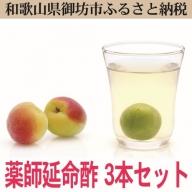 薬師延命酢(濃縮タイプ)3本セット(720ml×3本)