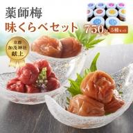 薬師味くらべセット(梅干し5種セット)