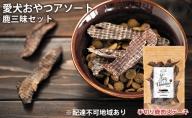 愛犬おやつアソートセット(鹿三昧セット)