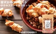 愛犬おやつアソートセット(ささみステーキ巻きセット)