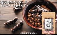 愛犬おやつアソートセット(鹿肉ステーキ巻きセット)