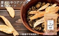愛犬おやつアソートセット(鶏三昧セット)