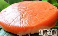 【生】魚卸問屋の「ますのすし」(超厚切り)1段×2個 ますの寿司 ますの寿し 鱒寿し 富山 魚津