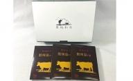 B1-105 【草地和牛】レトルト酸辣湯の素(1人前200g)3個入