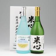 やまと桜 純米酒セット(720ml×2本)