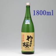 やまと桜 純米吟醸「出羽燦々」(一升瓶1800ml×1本)