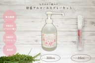 ヒアルロン酸配合 アルコール ボトル 携帯用セット 除菌 抗菌 キャンプ 潤い ロイヤルオーガニクス