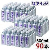 E5-0811/飲む温泉水/温泉水99(500ml×90本)