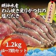 [1147]FN-1 明神水産 わら焼き戻りかつおの塩たたき1.2kg(4~7節)セット
