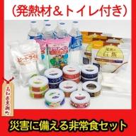 [1111]▼災害に備える非常食セット(発熱材&トイレ付き)