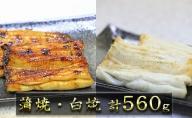 数量限定!!国産うなぎ関東風蒲焼き・白焼き食べ比べセット 計 約560g 職人による手焼き 冷凍真空パックでお届け!