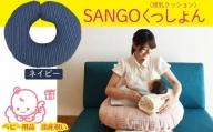 SANGOくっしょん(授乳クッション)ネイビー ベビー用品 出産祝い